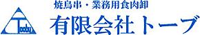 有限会社トーブ - 福岡県早良区にある、焼き鳥、鶏肉、牛肉、輸入肉の入肉の卸販売をおこなっております